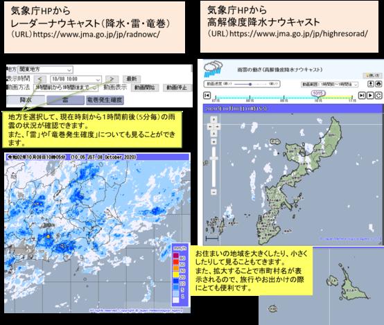 ナウ キャスト レーダー 気象庁